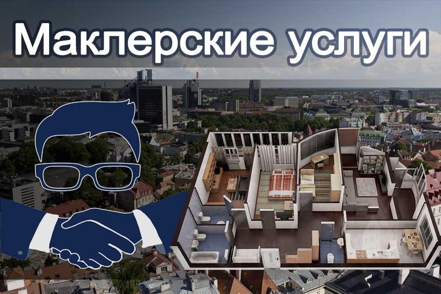 Маклерские услуги в Таллинне