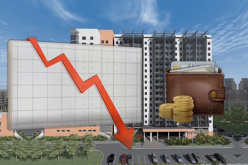 Причины для снижения стоимости