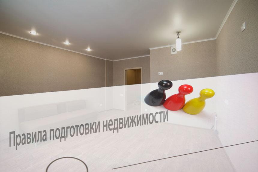 Сдача квартиры – правила подготовки недвижимости