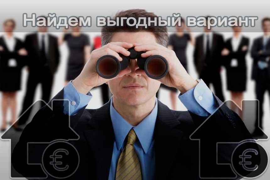 Поиск покупателя или арендатора