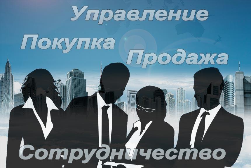 Приглашаю вас к взаимовыгодному и комфортному сотрудничеству!