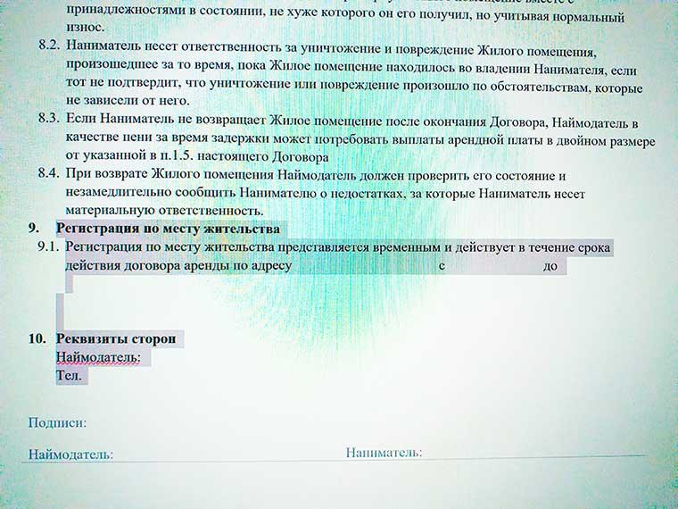 регистрация иностранца в эстонии