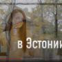 Приобретение недвижимости в Таллине